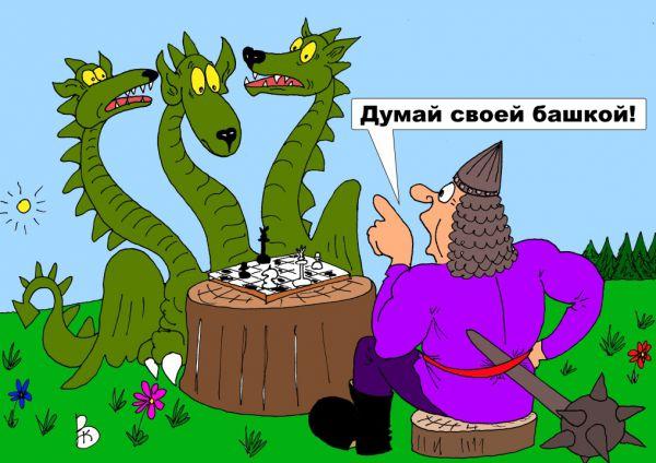 Карикатура: Турнир, Валерий Каненков