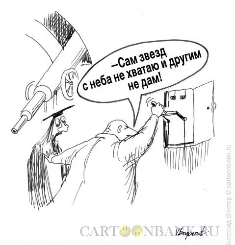 Карикатура: Отключение, Богорад Виктор