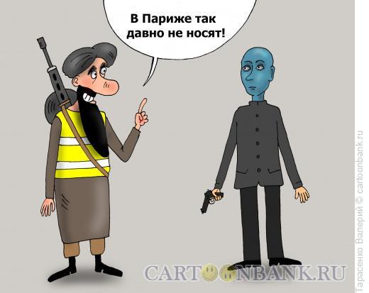 Карикатура: Париж, Тарасенко Валерий
