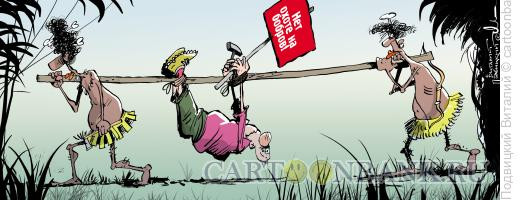 Карикатура: Нет охоте на бобров!, Подвицкий Виталий