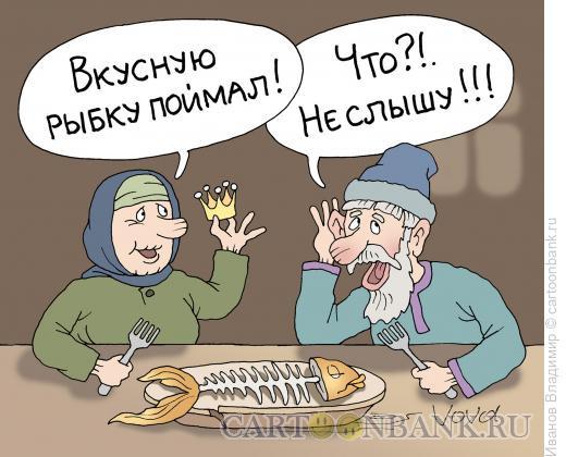Карикатура: Глухой старик и золотая рыбка, Иванов Владимир
