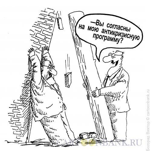Карикатура: Надежная программа, Богорад Виктор