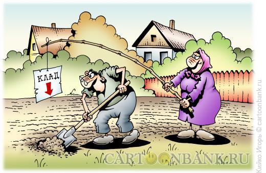 Карикатура: Меркантильный интерес, Кийко Игорь