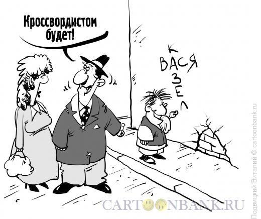 Карикатура: Юный кроссвордист, Подвицкий Виталий