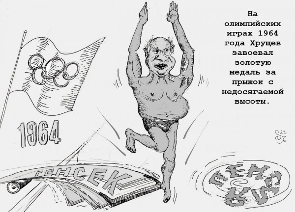 Карикатура, Ипполит Сбодунов