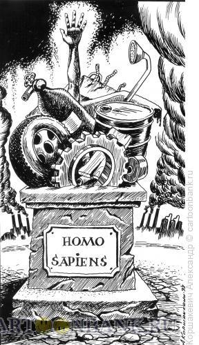 Карикатура: Памятник Хомо Сапиенсу, Коршакевич Александр