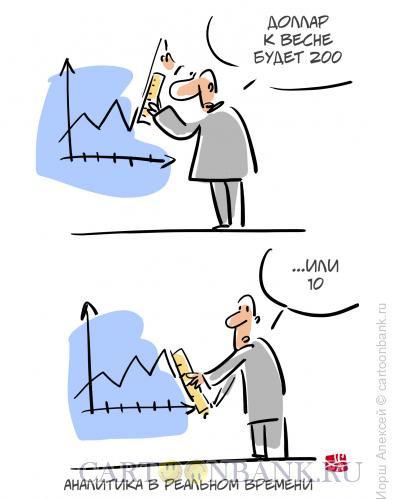 Карикатура: Аналитика, Иорш Алексей