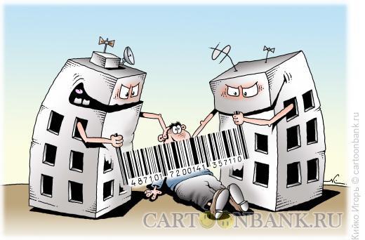 Карикатура: Убийственные цены на жилье, Кийко Игорь