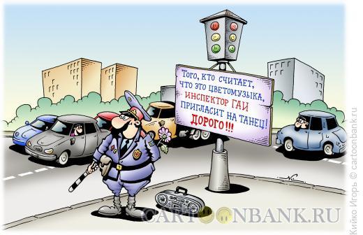 Карикатура: Предупреждение инспектора, Кийко Игорь