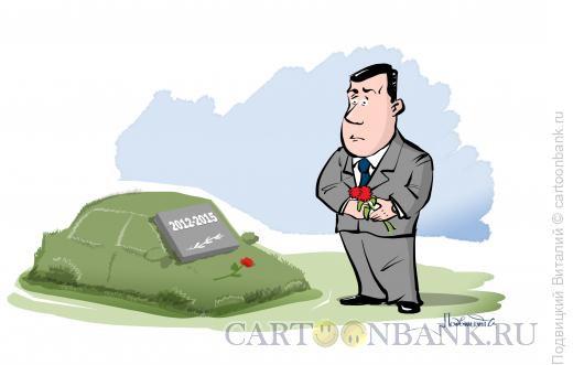Карикатура: Безвременно ушедший друг, Подвицкий Виталий