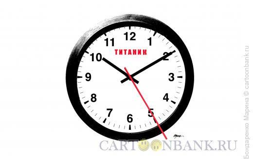 Карикатура: Часы Титаник, Бондаренко Марина