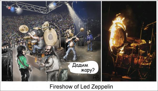 Карикатура: Огненное шоу, backdanov