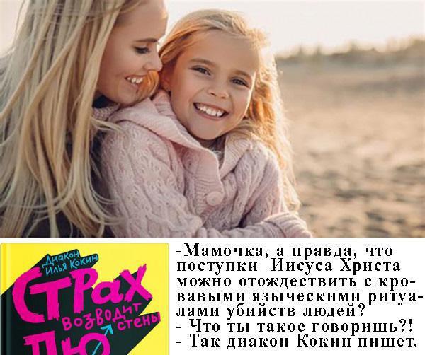 Мем: И снова вопросы детей к цитатам из книг Ильи Кокина, Худиев