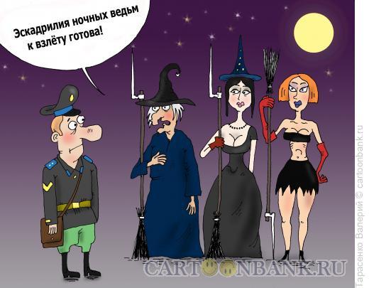 Карикатура: Ночные ведьмы, Тарасенко Валерий