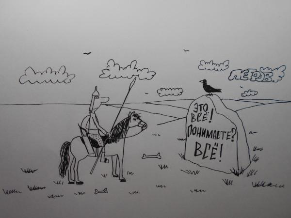 Карикатура: Предел, Петров Александр