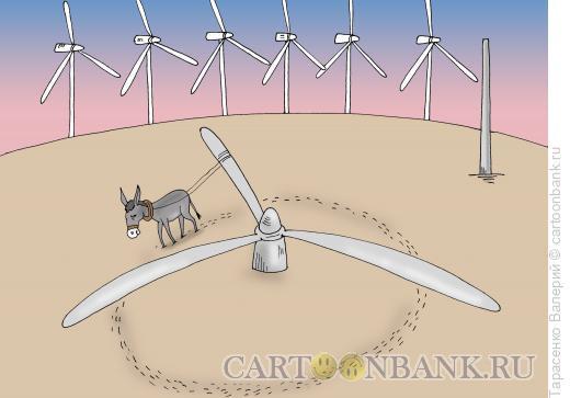 Карикатура: Зелёная энергетика, Тарасенко Валерий