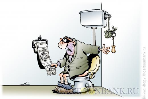 Карикатура: Казнь в сортире, Кийко Игорь