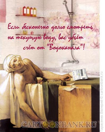 Карикатура: Счёт за воду, Тарасенко Валерий