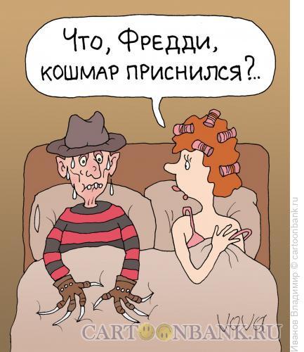 Карикатура: Кошмар приснился, Иванов Владимир