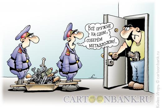 Карикатура: Оружие на слом, Кийко Игорь