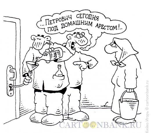 Карикатура: Друзья, Кийко Игорь