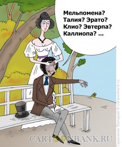 Карикатура: Муза, Тарасенко Валерий