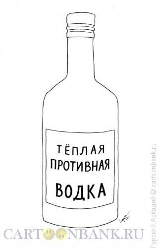 Карикатура: водка, Гурский Аркадий