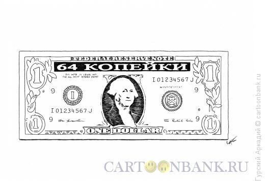 Карикатура: доллар, Гурский Аркадий