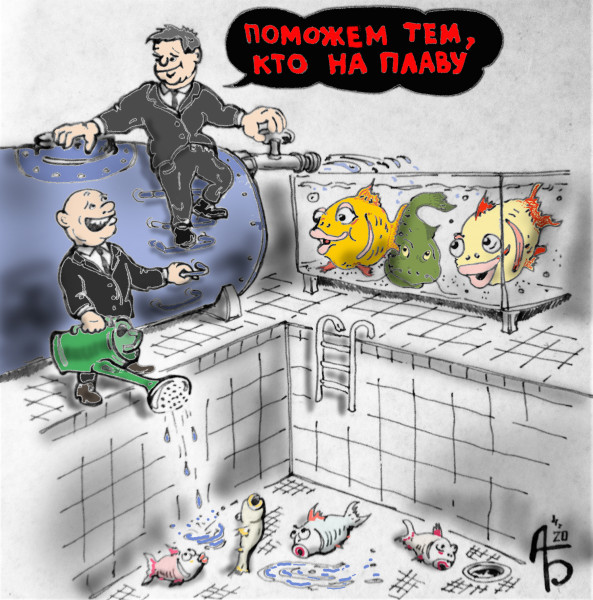 Карикатура: Помощь, backdanov