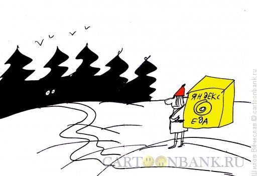 Карикатура: Яндекс-еда и волк, Шилов Вячеслав