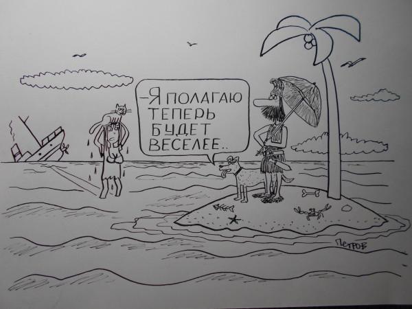 Карикатура: Робинзон, Петров Александр