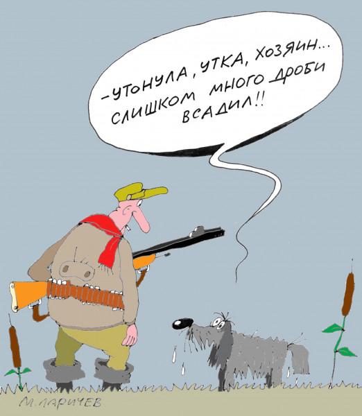 Карикатура: Охота, Михаил Ларичев