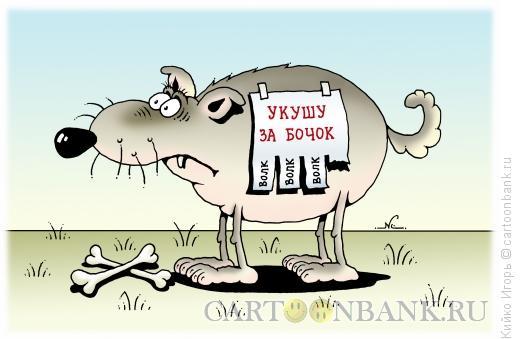 Карикатура: Укушу за бочок, Кийко Игорь