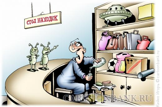 Карикатура: Стол находок, Кийко Игорь