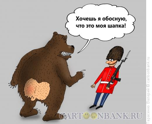 Карикатура: Медвежья шапка, Тарасенко Валерий
