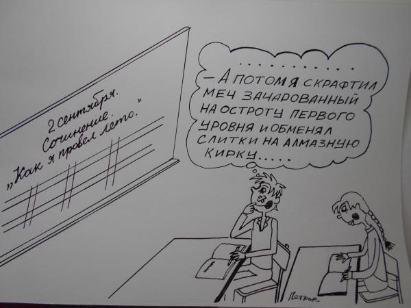 Карикатура: Вовочка пишет сочинение, Петров Александр