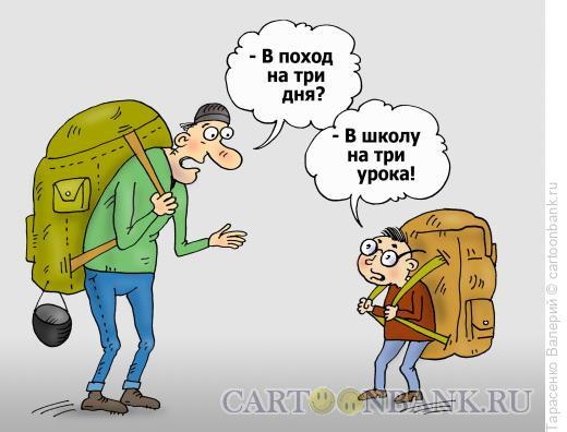Карикатура: Ученик, Тарасенко Валерий