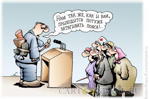 Карикатура: Затянуть пояса, Кийко Игорь